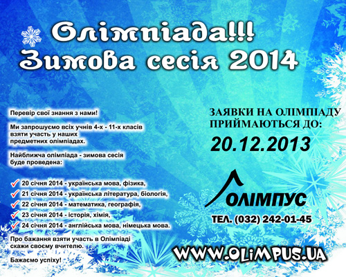 poster_winter_session_2014